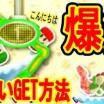 9000種突破【5/2】爆笑!新しいGET方法見つかる 3DS UFOキャッチャー バッジとれーるセンター実況 どうぶつの森ヒーロー練習台・毛糸のヨッシー台[ゲーム実況bygames tuthinoko]