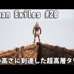 雲の高さに到達した超高層タワー 【 Conan Exiles 実況 #20 】[ゲーム実況byアフロマスク]