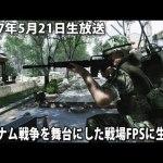 ベトナム戦争を舞台にした戦場FPSに生挑戦 【 Rising Storm 2 Vietnam 生放送 2017年5月21日 】[ゲーム実況byアフロマスク]