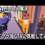 マイクラ版GTAに挑戦してみた 【 BrokeProtocol 実況 】[ゲーム実況byアフロマスク]