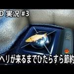 救助ヘリが来るまでひたらすら節約生活 【 ICED 実況 #3 】[ゲーム実況byアフロマスク]