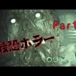 【ホラー】Outlast2 アウトラスト2を一挙実況!【Part1】[ゲーム実況byMomotaro・m・channel]