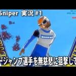 スキージャンプ選手を無慈悲に狙撃してみた 【 Ski Sniper 実況 #1 】[ゲーム実況byアフロマスク]