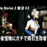 初心者怪物にガチで挑む生存者たち 【 White Noise 2 実況 #2 】[ゲーム実況byアフロマスク]