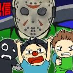 【13日の金曜日】レベル上げしつつジェイソン倒したいマン3人Friday the 13th: The Game[ゲーム実況byさかなgame&何か]
