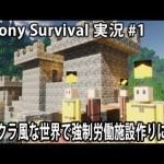マイクラ風な世界で強制労働施設作りに挑戦 【 Colony Survival 実況 #1 】[ゲーム実況byアフロマスク]