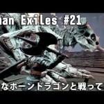 巨大なボーンドラゴンと戦ってみた 【 Conan Exiles 実況 #21 】[ゲーム実況byアフロマスク]