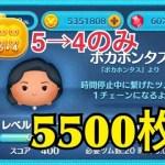 ツムツム ポカホンタス sl6 5→4のみ 5500枚[ゲーム実況byツムch akn.]