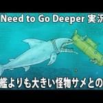 潜水艦よりも大きい怪物サメとの死闘 【 We Need to Go Deeper 実況 #4 】[ゲーム実況byアフロマスク]