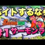 【スプラトゥーン2】32歳無職、初めてのバイトはじめました!【Part5】[ゲーム実況byMomotaro・m・channel]