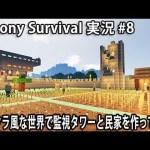 マイクラ風な世界で監視タワーと民家を作ってみた 【 Colony Survival 実況 #8 】[ゲーム実況byアフロマスク]