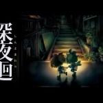 【ホラー】深夜廻(しんよまわり) ♯1[ゲーム実況byじんたん]