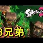 スプラトゥーン2 サーモンラン 颯爽と登場!余分3兄弟[ゲーム実況byシンのたわむれチャンネル]