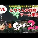 スプラトゥーン2【Splatoon2】フレンドさんと♪[ゲーム実況byとりてん]
