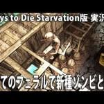 初めてのフェラルで新種ゾンビと遭遇【 7Days to Die Starvation版 実況 #7 】[ゲーム実況byアフロマスク]