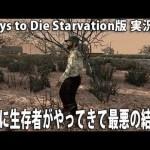 拠点に生存者がやってきて最悪の結果に【 7Days to Die Starvation版 実況 #5 】[ゲーム実況byアフロマスク]