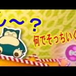 【8/1】ちょっとズレるだけで爆弾逆方向 3DS UFOキャッチャー バッジとれーるセンター実況 モンハン箱練習台・カビゴン台[ゲーム実況bygames tuthinoko]