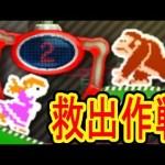 【8/16】姫様救出大作戦 3DS UFOキャッチャー バッジとれーるセンター実況 ワンワン練習台・ドンキー台・カービィ台[ゲーム実況bygames tuthinoko]