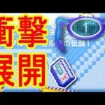 【8/8】横にして掴もうとしたら衝撃展開・・・ 3DS UFOキャッチャー バッジとれーるセンター実況 ミステリーファイル練習台・デオキシス台[ゲーム実況bygames tuthinoko]