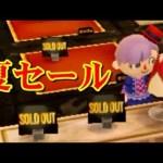 とび森 夏のセール!! 【とびだせどうぶつの森amiibo+】[ゲーム実況byゲーム動画ななこ]