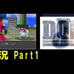 【DQMJ】DSモンスターズの原点 DQMJを実況プレイpart1 【GP開会式まで】[ゲーム実況byノパン]