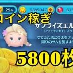ツムツム サプライズエルサ sl6 コイン稼ぎ[ゲーム実況byツムch akn.]