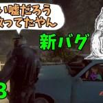 新バグで車を逃す【13日の金曜日】 #153【Friday the 13th The Game】[ゲーム実況by島津の鉄砲兵]