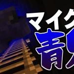 【マインクラフト】史上最〇の青鬼!?【青鬼ごっこ】[ゲーム実況byぺいんとチャンネルゥ]