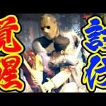 【4人実況】覚醒した4人が本気でジェイソンキルに挑戦【 Friday the 13th: The Game 】 #40[ゲーム実況byレトルト]