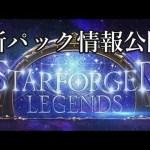 【シャドウバース】第6弾新パック情報公開!STAR FORGED LEGENDS【Shadowverse】[ゲーム実況byあぽろ.G]