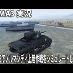 ARMA3でノルマンディ上陸作戦をシミュレートしてみた 【 Arma3 実況 】[ゲーム実況byアフロマスク]