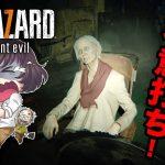 【BIOHAZARD7 resident evil】#14 ドゥルドゥル君、卑怯ですー!【ホラー】[ゲーム実況by吟醸姉妹のゲーム実況]