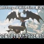 みんなで協力して巨大ドラゴンと戦った結果 【 Citadel Forged With Fire 実況 #7 】[ゲーム実況byアフロマスク]