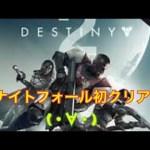 『Destiny2』初心者3人組でギリギリクリア…[ゲーム実況byぴよすちゃんねる【実況】]