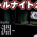 【リトルナイトメア】DLC第一弾「The Depths-深淵-」#最終回【MOYA】[ゲーム実況byMOYA GamesTV]