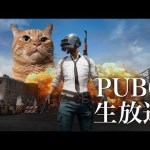 PUBG生放送初見さん歓迎です。[ゲーム実況byあぽろ.G]