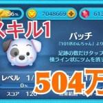 ツムツム パッチ sl1 504万[ゲーム実況byツムch akn.]