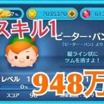 ツムツム ピーター・パン sl1 948万[ゲーム実況byツムch akn.]