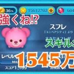 ツムツム スフレ sl3 1545万[ゲーム実況byツムch akn.]