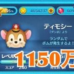 ツムツム ディモシー sl6 1150万[ゲーム実況byツムch akn.]