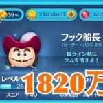 ツムツム フック船長 sl6 1820万[ゲーム実況byツムch akn.]