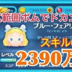 ツムツム ブルー・フェアリー sl6 2390万[ゲーム実況byツムch akn.]