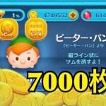 ツムツム ピーター・パン sl6 コイン稼ぎ[ゲーム実況byツムch akn.]