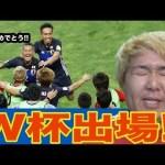 日本代表W杯出場おめでとう!!対オーストラリア戦の感想と金田さんの顔が黒すぎる話[ゲーム実況byちゃまくん家ウイニングイレブン!FIFA!]