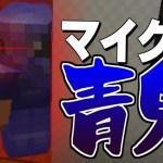 【マインクラフト】本気になった青鬼がヤバい!【青鬼ごっこ】[ゲーム実況byぺいんとチャンネルゥ]
