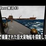 漁船で廃棄された巨大貨物船を探索してみる【 Landless 実況 #3 】[ゲーム実況byアフロマスク]