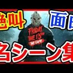 『13日の金曜日』 絶叫面白 名シーン集【 Friday the 13th: The Game 】[ゲーム実況byレトルト]