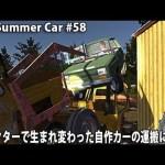 トラクターで生まれ変わった自作カーの運搬に挑戦 【 My Summer Car 実況 #58 】[ゲーム実況byアフロマスク]