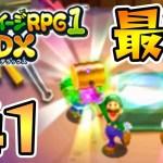 ついに最強ハンマーをゲット!『マリオ&ルイージRPG1 DX』を実況プレイ part41【マリルイ1DX】[ゲーム実況byだいだら]