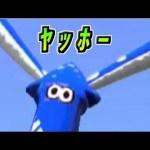 スプラトゥーン2 待望の復活!バスパークと謎のマスコット[ゲーム実況byシンのたわむれチャンネル]